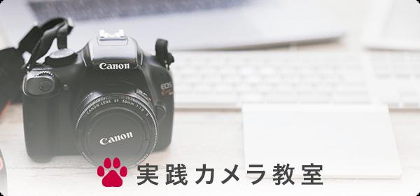 実践カメラ教室